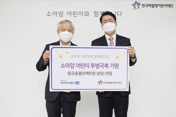 """하이투자증권, 소아암 어린이 위한 항균용품 전달… """"ESG 경영 실천에 이바지"""""""