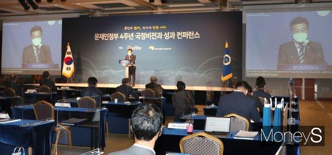 [머니S포토] 문재인정부 4주년 국정비전과 성과 컨퍼런스