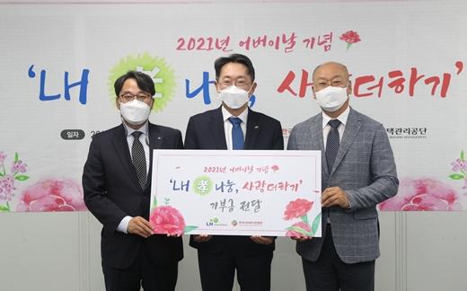 김현준 LH 사장(가운데), 이문영 주택관리공단 사장(왼쪽), 남국희 한국사회복지관협회장(오른쪽)이 'LH 효 나눔, 사랑 더하기' 기념촬영을 하고 있다. /사진제공=LH