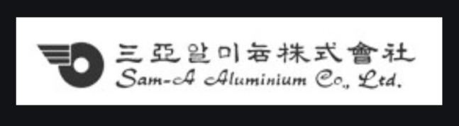 [특징주] 삼아알미늄, 알루미늄 수혜 예상에 상승… 7%↑