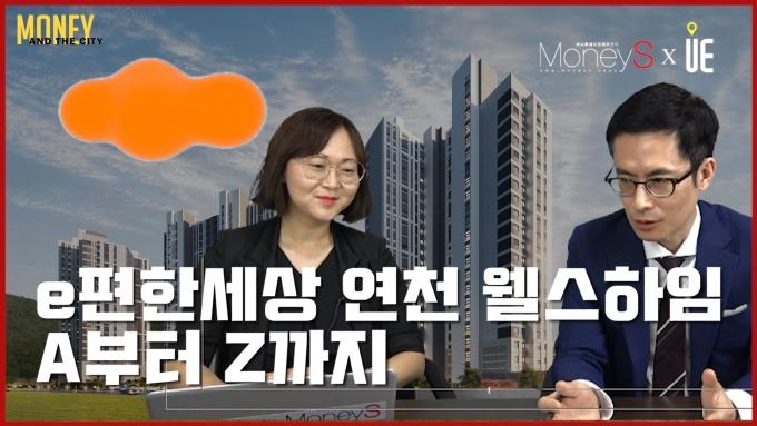 [영상] 개성공단 직주근접? 'e편한세상 연천 웰스하임' 분양