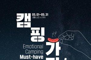 '숨은 남혐 찾기'?… GS25·맥도날드 논란에 청와대 청원까지 등장