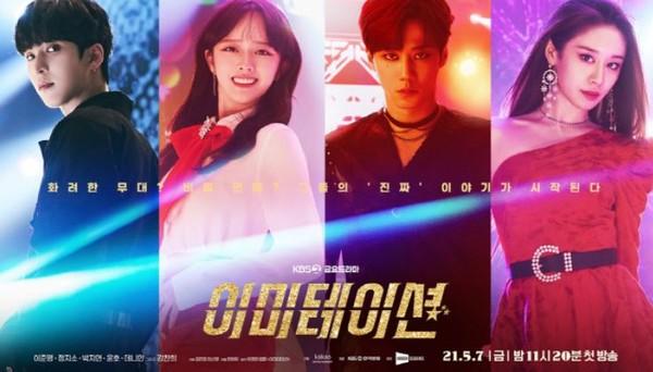 KBS 새 금요드라마 '이미테이션'이 7일 첫방송을 앞두고 있다. /사진=KBS 제공