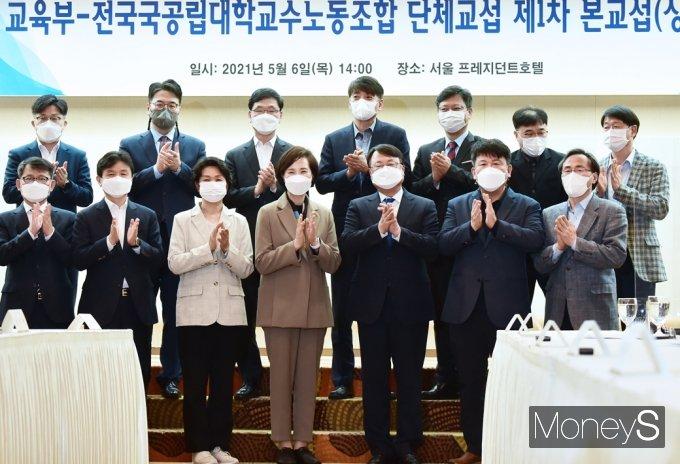 [머니S포토] 교육부·국교조, 박수속에 본교섭 시작