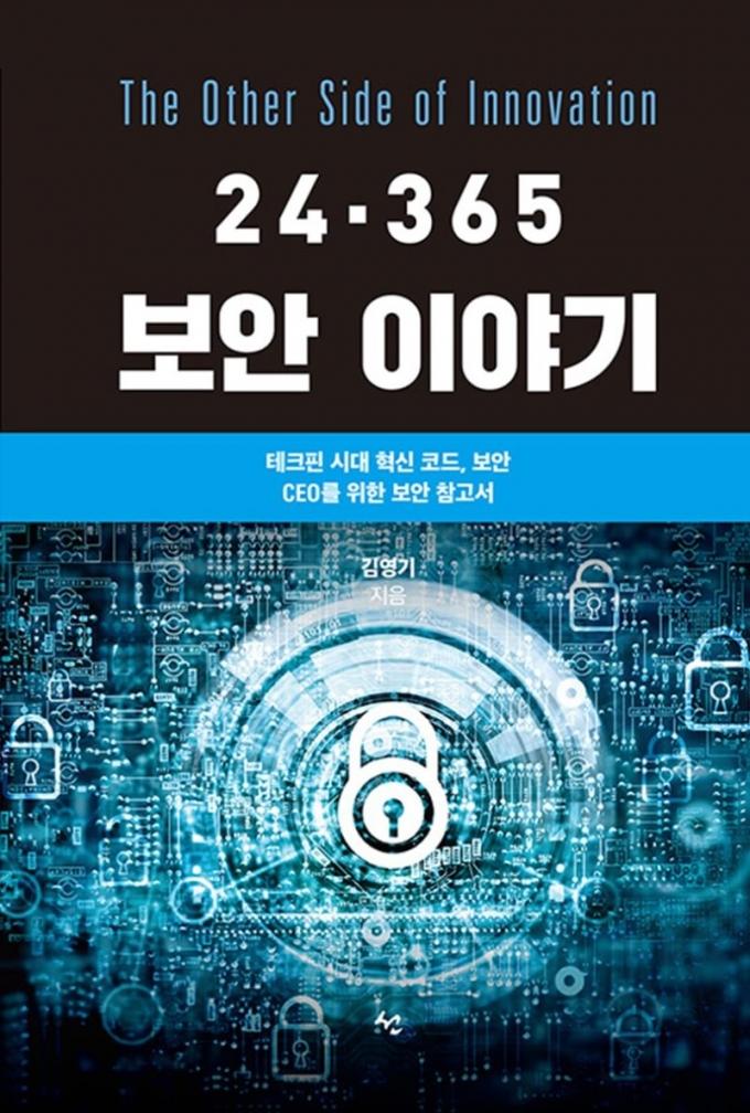 빠르게 변화하는 비대면 세계의 과제는?… '24·365 보안 이야기' 출간