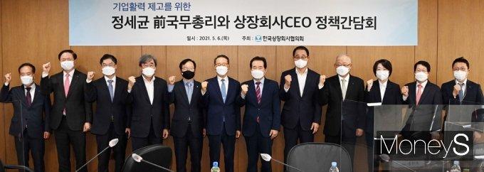 [머니S포토] 대권행보 시작 '정세균' 오늘 상장社  CEO 만나...