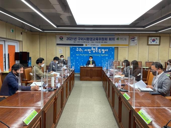 구리시가 시청 상황실(3층)에서 2021년 제1회 구리시환경교육위원회 회의를 개최하고 있다. / 사진제공=구리시