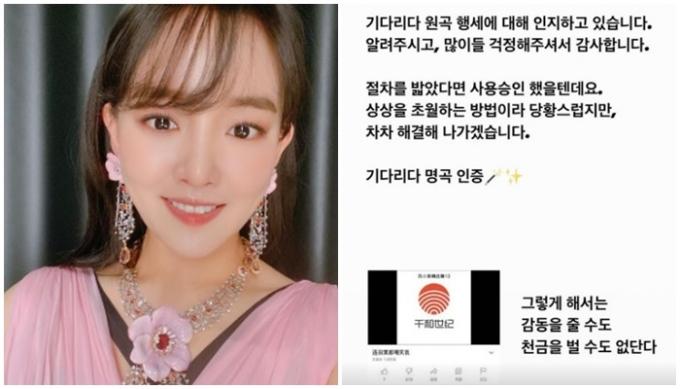가수 윤하가 중국에서 곡을 도용했다며 조치를 예고했다. /사진=인스타그램 캡처