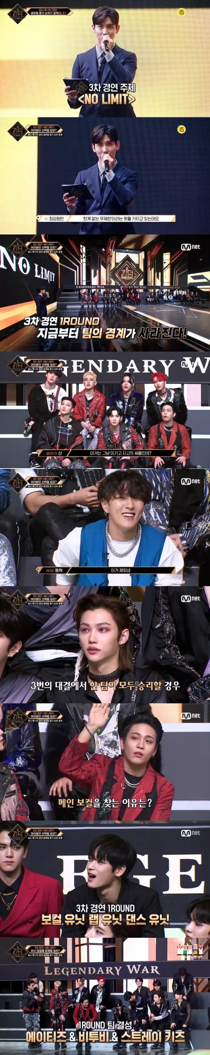 Mnet '킹덤 : 레전더리 워' 캡처 © 뉴스1