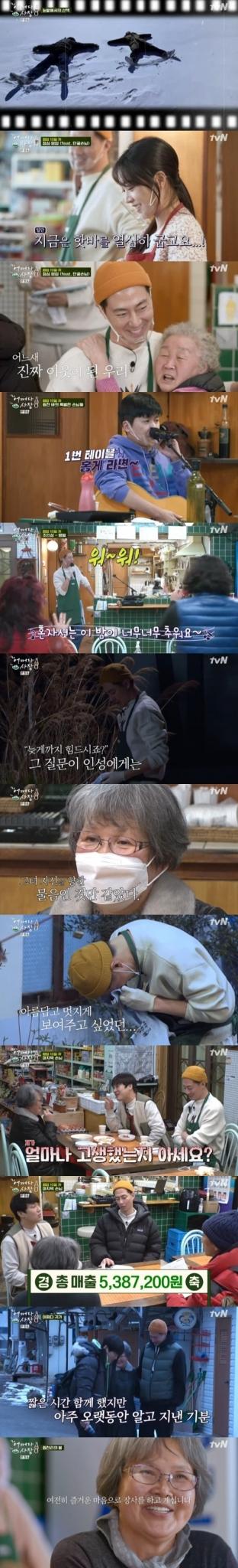 tvN '어쩌다 사장' © 뉴스1