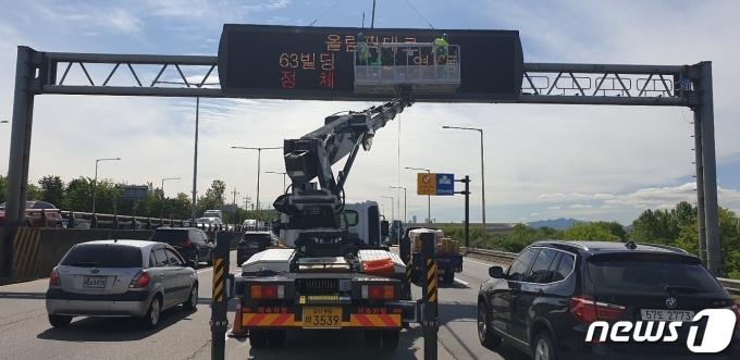 교통관리시스템 세척(서울시설공단 제공)© 뉴스1