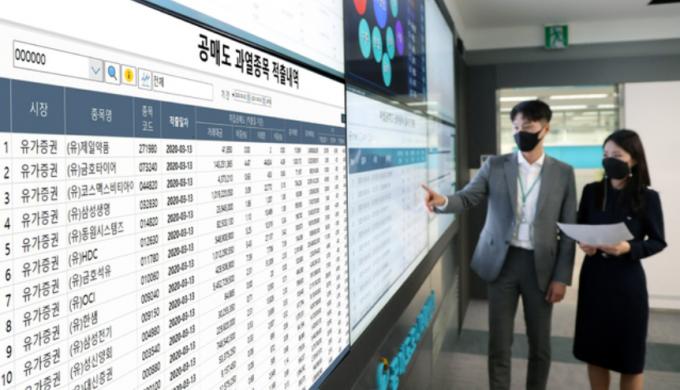 '주가 폭락' 삼성중공업, 오늘 공매도 금지… 총 10개 종목