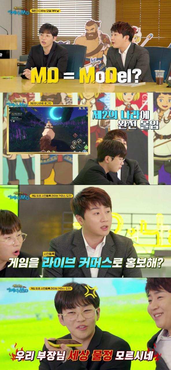 넷마블이 출시할 감성 모험 RPG '제2의 나라: Cross World'(이하 제2의 나라) 웹예능 1화를 유튜브 채널 'tvN D'에 공개하고 라이브커머스를 예고했다. /사진제공=넷마블