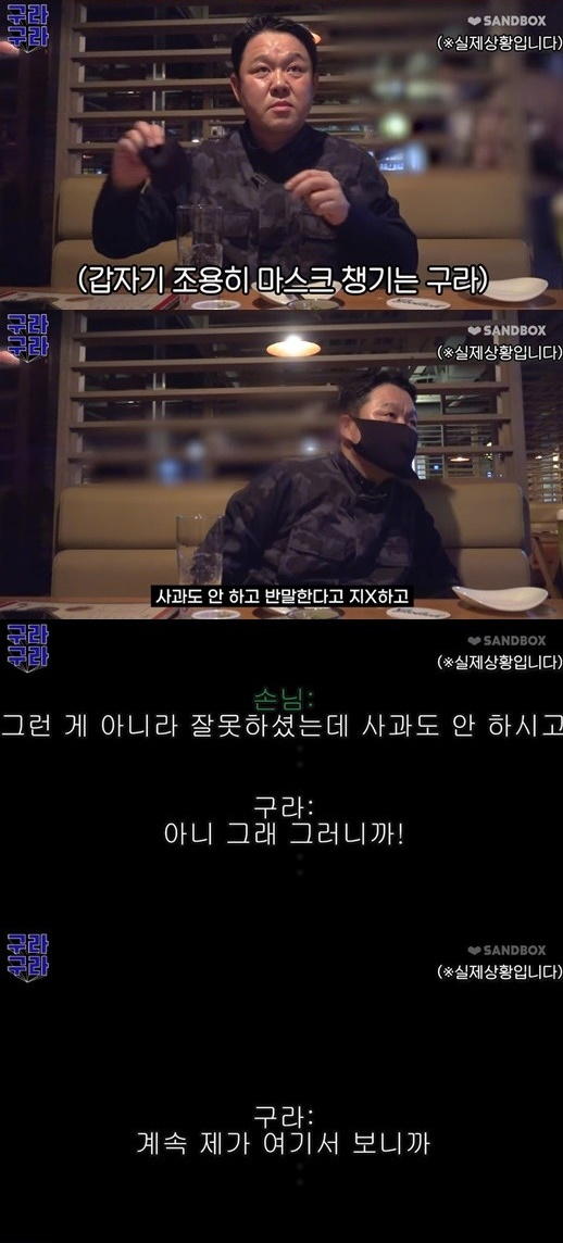 김구라가 술집 사장에게 욕설을 퍼붓는 취객을 말렸다. /사진=그리구라 유튜브 캡처