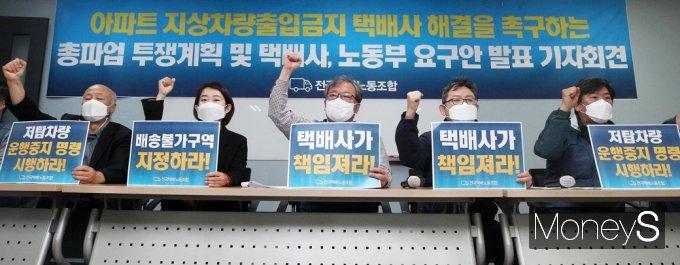 """[머니S포토] 택배노조 """"2천명 부분 파업…시기는 위원장 결정"""""""