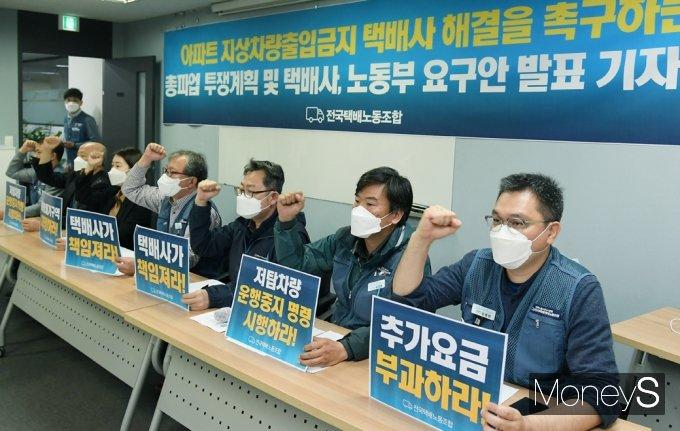 [머니S포토] 주먹불끈 '택배노조' '총파업 시기 미정에 협상 가능성 남아'