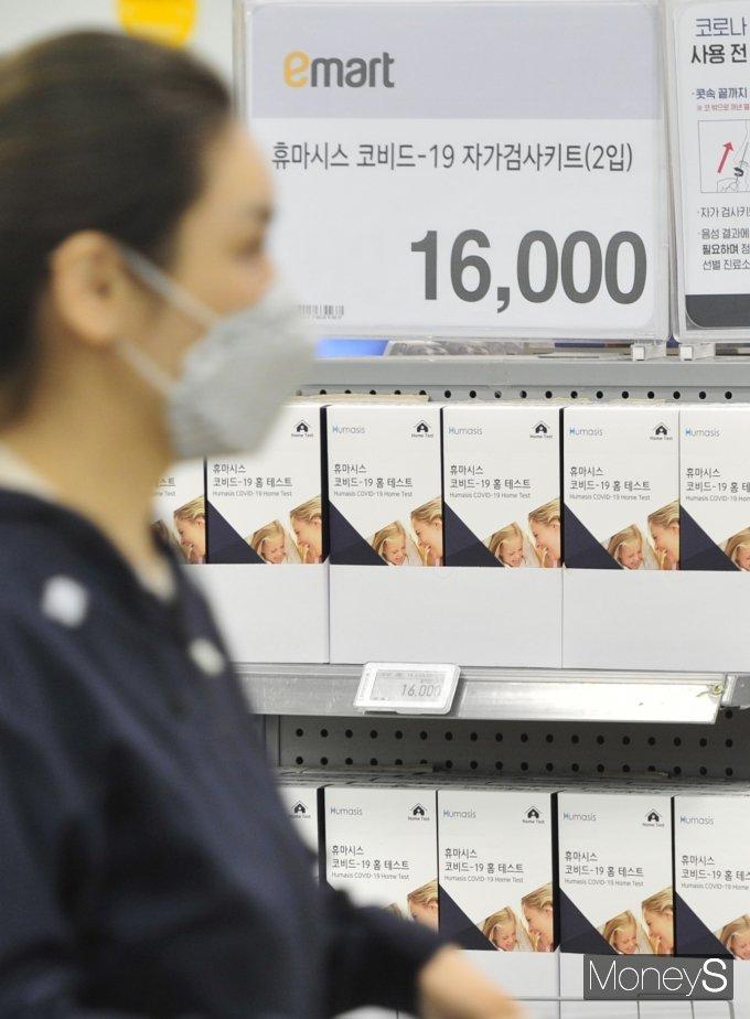 [머니S포토] 이마트 '휴마시스 코비드-19 자가검사키트 판매 시작'