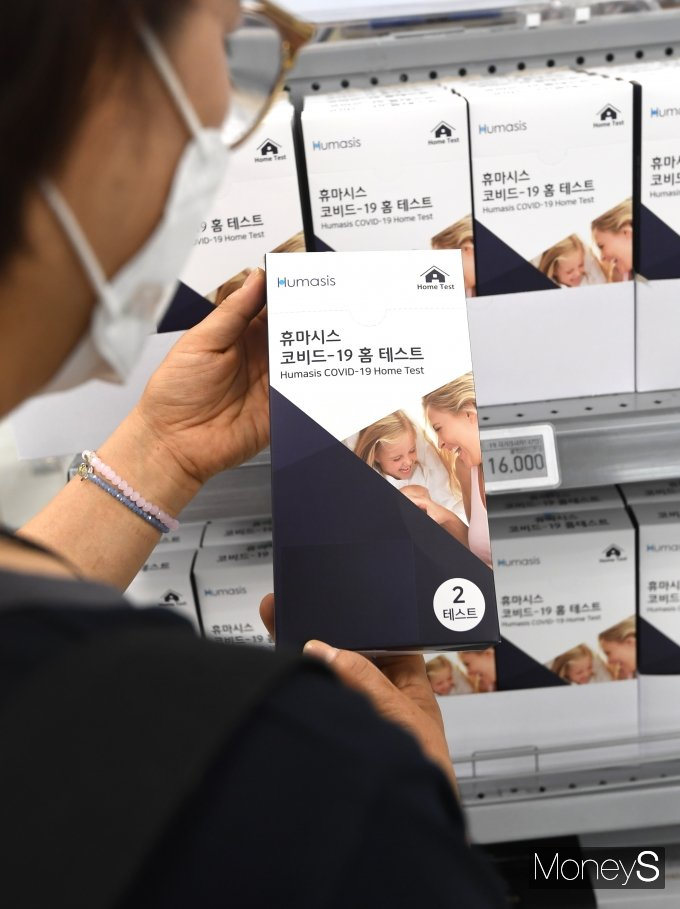 [머니S포토] '코로나19 자가검사키트 판매중'