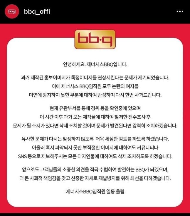 BBQ가 남성 혐오 논란을 일으킨 홍보 포스터에 대해 공식 사과했다. /사진=BBQ 공식 인스타그램 게시물