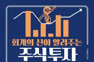 [신간] 위기를 기회로… 회계사의 주식 투자법