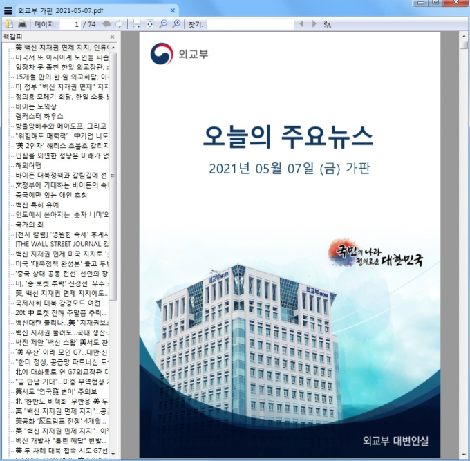 외교부 대변인실 표지의 가판 뉴스 내용을 사용한 정상 PDF 파일 /사진제공=이스트시큐리티
