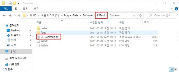 이스트소프트의 업데이트 파일로 위장한 파일 /사진제공=이스트시큐리티