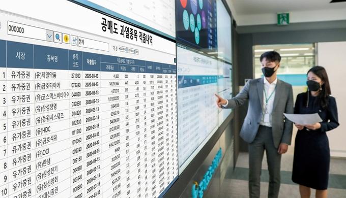 지난 3일 서울 여의도 한국거래소 공매도모니터링센터에서 직원들이 공매도 재개 상황을 점검하고 있다./사진=한국거래소
