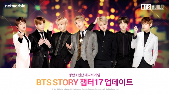 넷마블 'BTS 월드'의 'BTS 스토리' 챕터 17 업데이트 이미지. /사진제공=넷마블