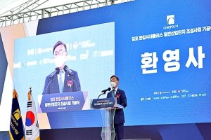 """김포시 """"'김포한강시네폴리스' 비즈니스 생활복합도시로 조성하겠다"""""""