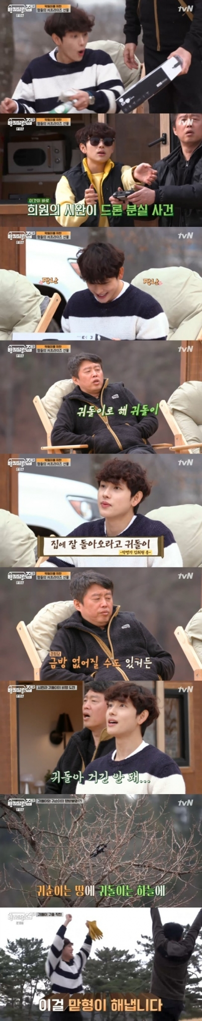 tvN '바퀴 달린 집2' © 뉴스1