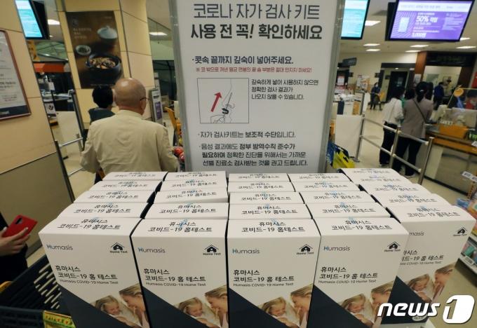7일 오후 서울 성동구 이마트 성수점에 '휴마시스 코비드-19 홈 테스트' 자가검사키트가 진열되어 있다. 이마트는 금일 오후부터 전점에서 자가검사키트 판매를 시작했다. 2021.5.7/뉴스1 © News1 박정호 기자