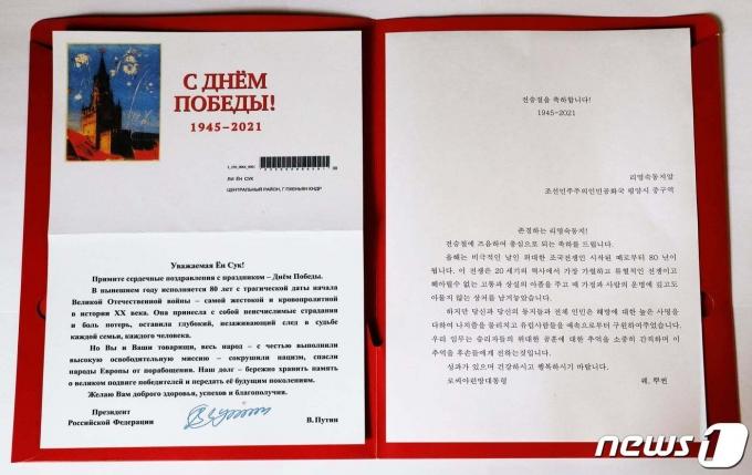 블라디미르 푸틴 러시아 대통령이 지난 6일 북한의 '항일 빨치산' 원로 리영숙에게 제2차 세계대전 승전 76주년을 기념하는 축전을 보냈다. (북한주재 러시아대사관 페이스북) © 뉴스1