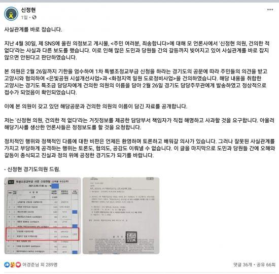 신정현 경기도의원이 최근 자신의 SNS에 올린 글. / 사진=신정현 경기도의원 SNS 참조