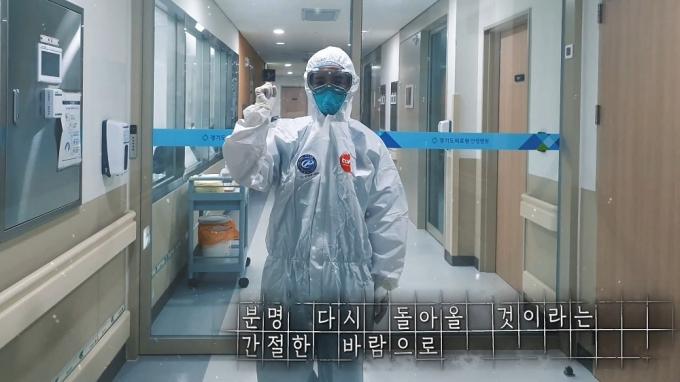 경기도청방송 GTV가 코로나19 장기화에 지친 도민들을 위로하기 위한 기획영상을 제작해 화제가 되고 있다. / 사진제공=공기도