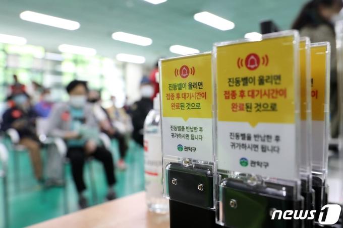 서울 관악구 코로나19 예방접종센터에서 접종을 마친 시민들이 이상반응 관찰을 위해 대기하고 있다./뉴스1 © News1 이승배 기자