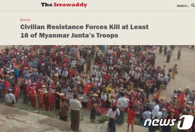 미얀마의 무장시민들이 미얀마 군측과의 교전에서 군측을 최소 16명 사살했다고 현지 언론 이와라디가 지역민들을 인용해 7일(현지시간) 보도했다. (이와라디 보도 갈무리/뉴스1)