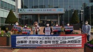 경찰, '마포구의회 전·현직 의장 땅투기 의혹' 조사