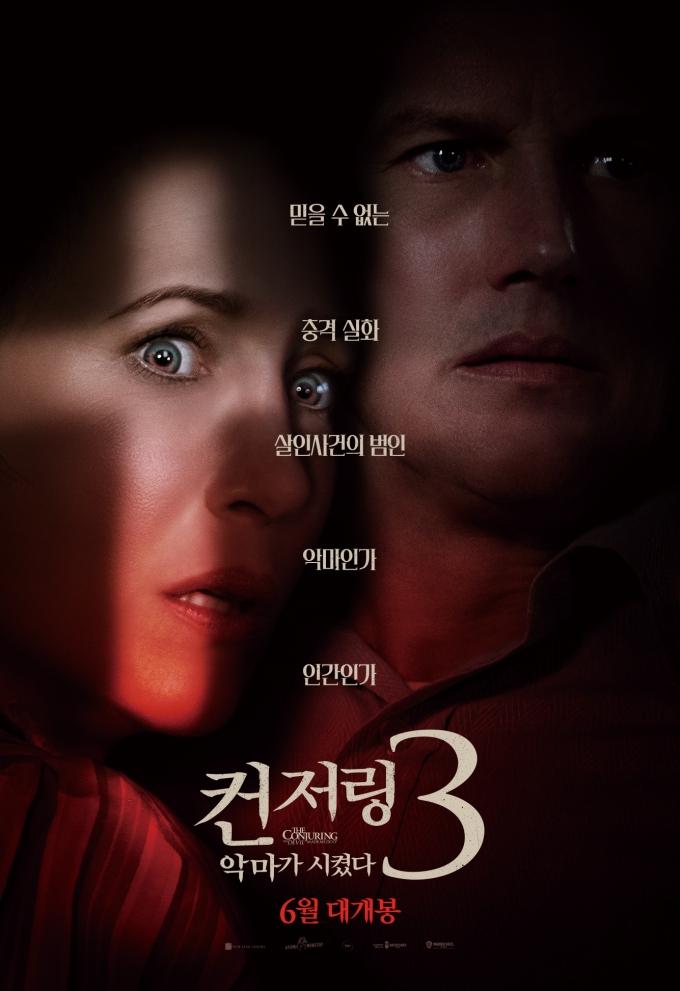 '컨저링3: 악마가 시켰다' 포스터 © 뉴스1