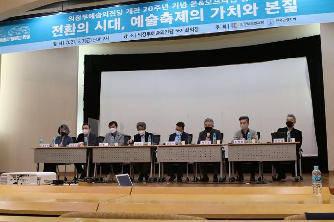 '의정부예술의전당 개관 20주년 기념 심포지엄' 행사 장면. / 사진=의정부예술의전당