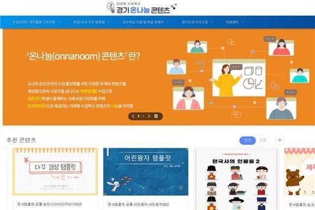 '경기 온나눔 콘텐츠' 홈페이지 첫 화면. / 사진=경기도교육청