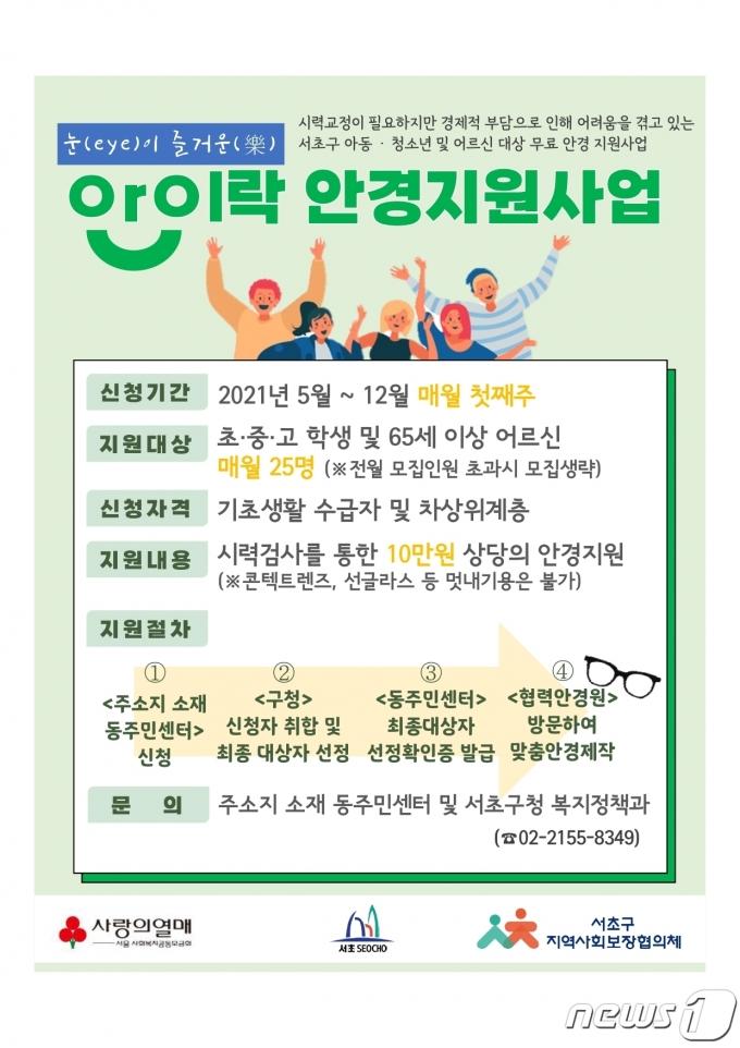 안경지원사업 포스터(서초구제공)© 뉴스1