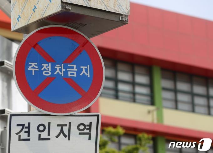 오는 11일부터 어린이보호구역(스쿨존) 내 불법 주정차 위반 과태료가 상향된다. 승용차는 기존 8만원에서 12만원으로, 승합차는 9만원에서 13만원으로 오른다. 6일 서울의 한 초등학교 앞에 주정차 금지 안내문이 붙어 있다. 2021.5.6/뉴스1 © News1 이성철 기자
