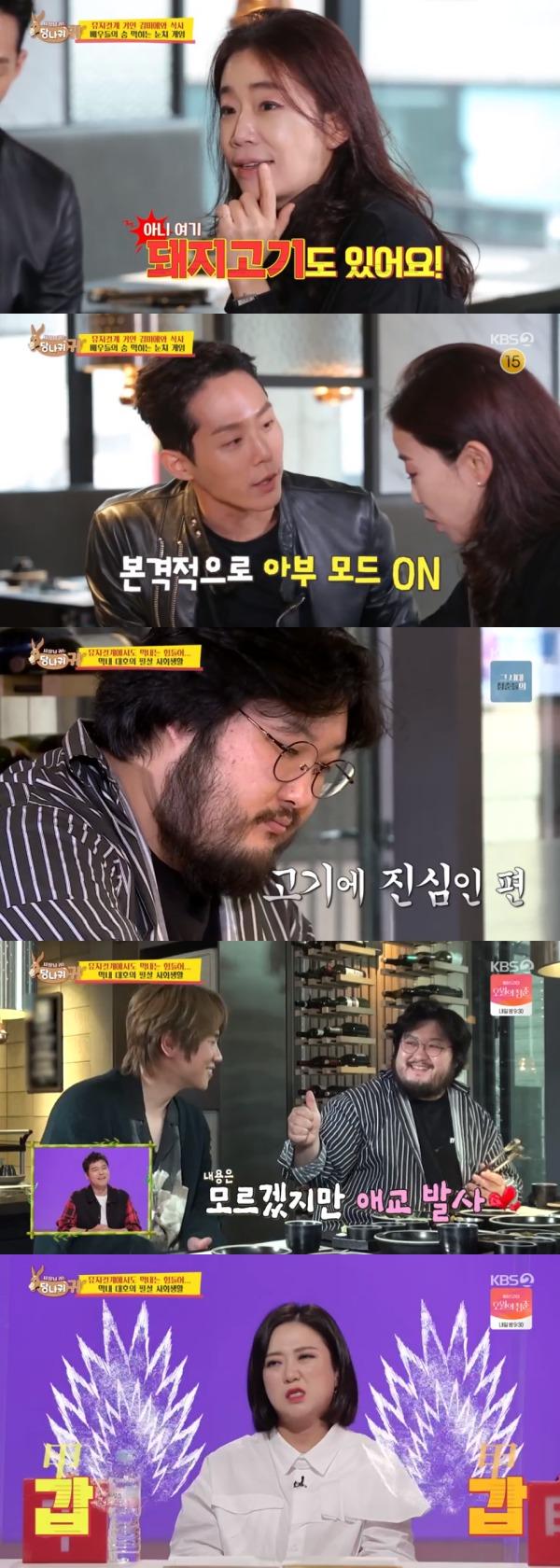 KBS 2TV '사장님 귀는 당나귀 귀' 방송 화면 캡처 © 뉴스1