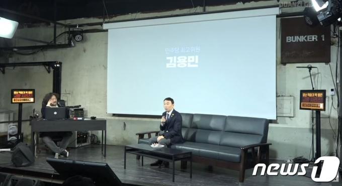 © 뉴스1 (김어준의 다스뵈이더 캡처)
