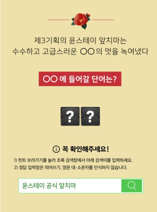 캐시슬라이드 초성퀴즈에는 '윤스테이 공식 앞치마' 관련 문제가 출제됐다. /사진=캐시슬라이드 앱 캡처