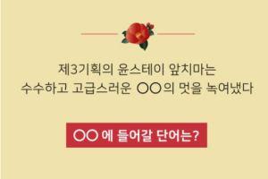 '윤스테이 공식 앞치마' 캐시슬라이드 초성퀴즈 정답은 OO'?