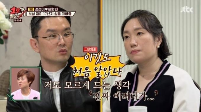 정경미와 윤형빈이 연애시절 헤어짐을 생각했다고 말해 화제를 모았다. /사진=JTBC 방송캡처
