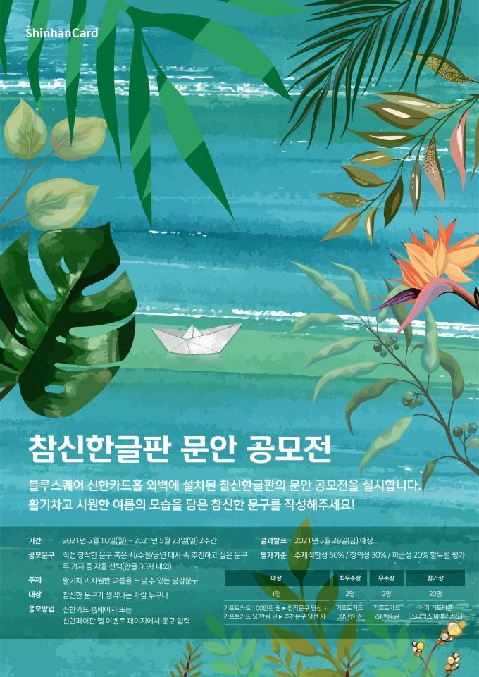 신한카드, 참신한글판 문안 공모전 첫 개최/사진=신한카드