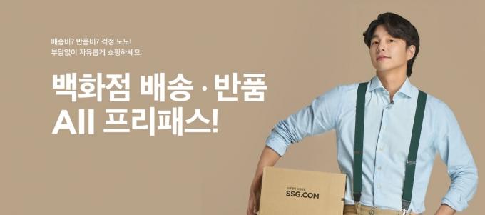 SSG닷컴이 신세계백화점 상품에 대한 무료 배송·반품 서비스를 실시한다. /사진=SSG닷컴
