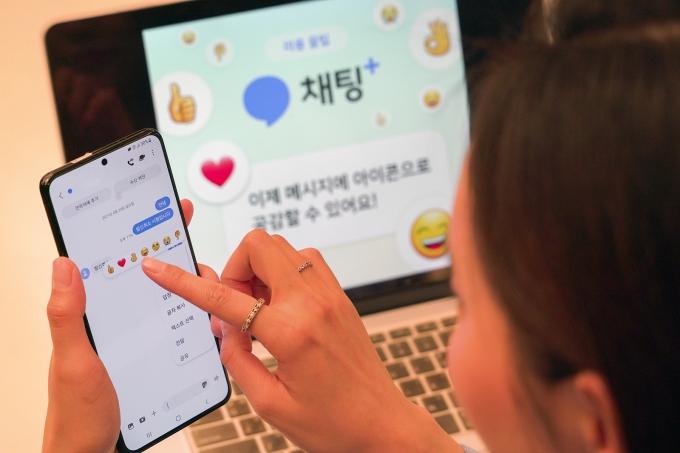문자 메시지도 '보내기 취소'된다… 이통3사, '채팅플러스' 업데이트